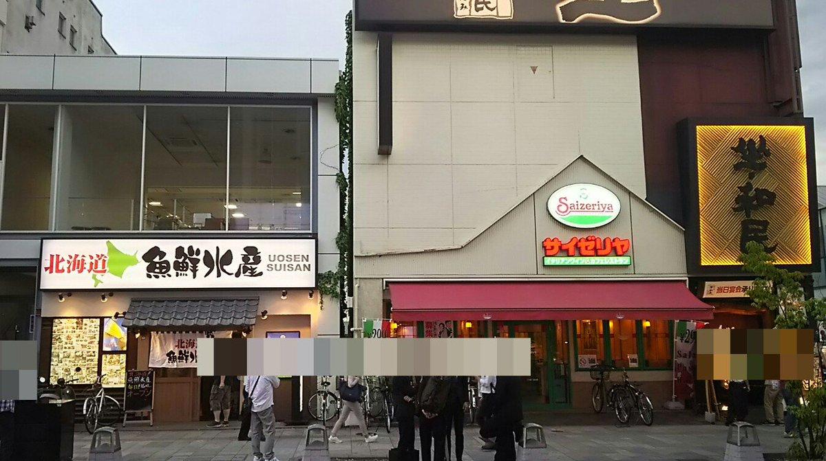 サイゼリヤ左側の居酒屋さんの看板が大幅に変わっていました。#kyo_kai