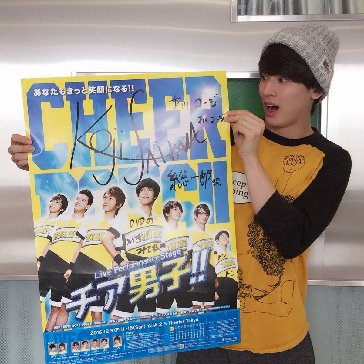 ★JUMP SHOP情報★#チアステ 報告をもらったので、才川くんのサインを公開します!ユニバーサル・シティウォーク大阪
