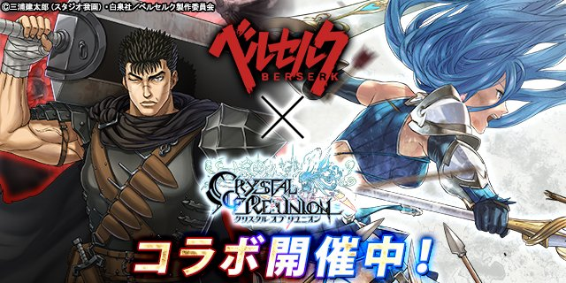 gumi、『クリスタル オブ リユニオン』がTVアニメ「ベルセルク」とのコラボキャンペーン第1弾を実施 第2弾は7月開催