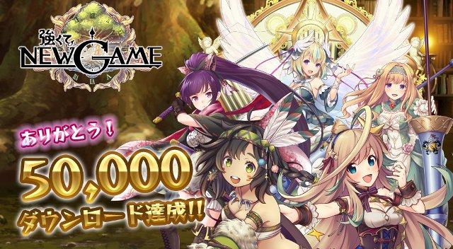 『強くてNEW GAME(つよニュー)』5万ダウンロード突破記念イベント開催。ログインボーナスで総額1,000ダイヤをプ