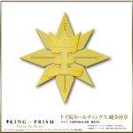 イベント期間中、2500万円相当の十王院ホールディングスの純金社章を展示します。黄金に輝くデザインを一足先に皆様にお見せ