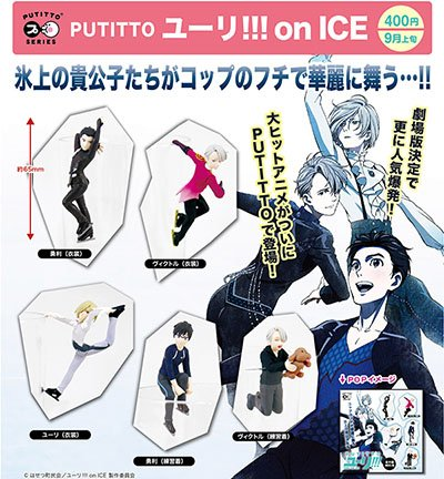 「ユーリ!!! on ICE」がコップに飾れるフィギュアとして登場!PUTITTO ユーリ!!! on ICE