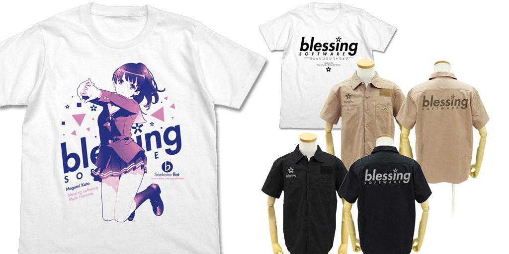 『冴えない彼女の育てかた♭』ワークシャツ、【限定】ワークシャツ、【海外限定】Tシャツ×2  #冴えカノ