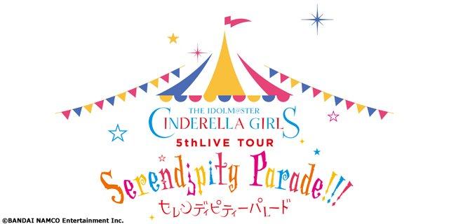 5/27(土)・28(日)開催『THE IDOLM CINDERELLA GIRLS 5thLIVE TOUR Sere