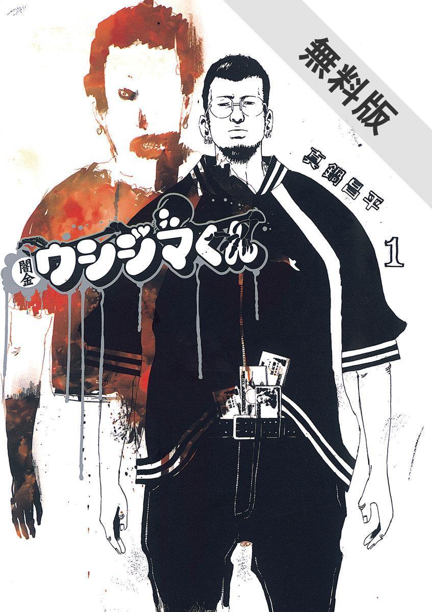 『闇金ウシジマくん』『GANGSTA.』が無料で読める! ほか、『蟲師』『町田くんの世界』