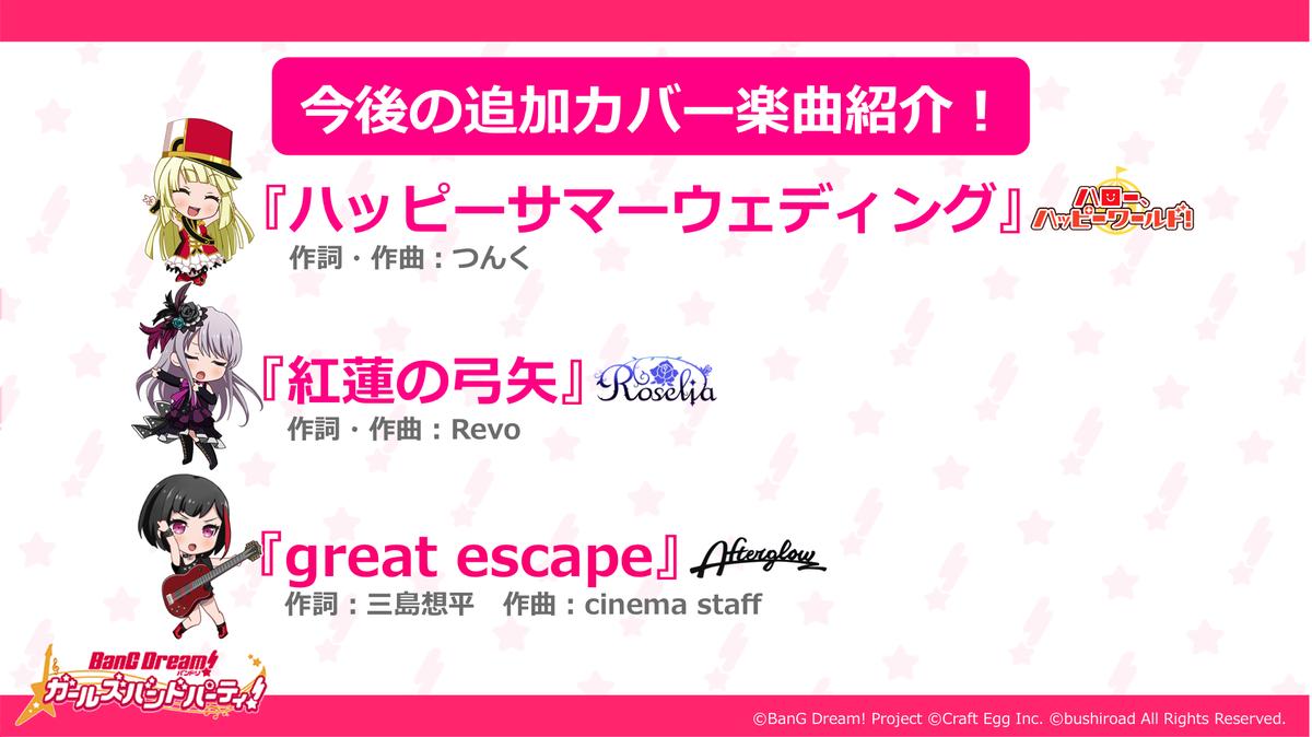 【速報】今後追加されるカバー楽曲が決定😍🎵「ハッピーサマーウェディング」「紅蓮の弓矢」「great escape」生放送