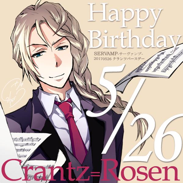 本日5/26は、リヒトのピアノのマネージャー、クランツ=ローゼンの誕生日です!美しい金髪の三つ編みがトレードマーク、穏や
