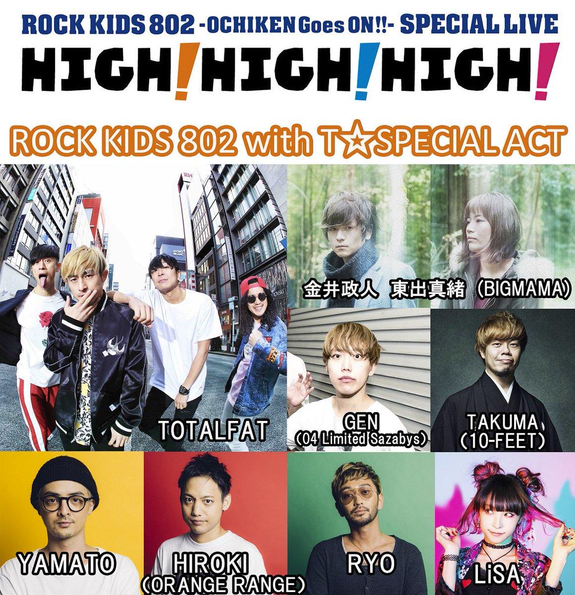 8/1は大阪城ホールで【#RK802 HIGH! HIGH! HIGH!】この日限りのSPバンドを結成💫#TOTALFA