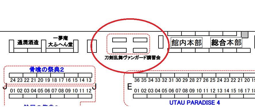 6/18(日) 名古屋国際会議場で開催する刀剣の祭典さんで、刀剣乱舞ヴァンガードの講習会スペースを用意していただきました