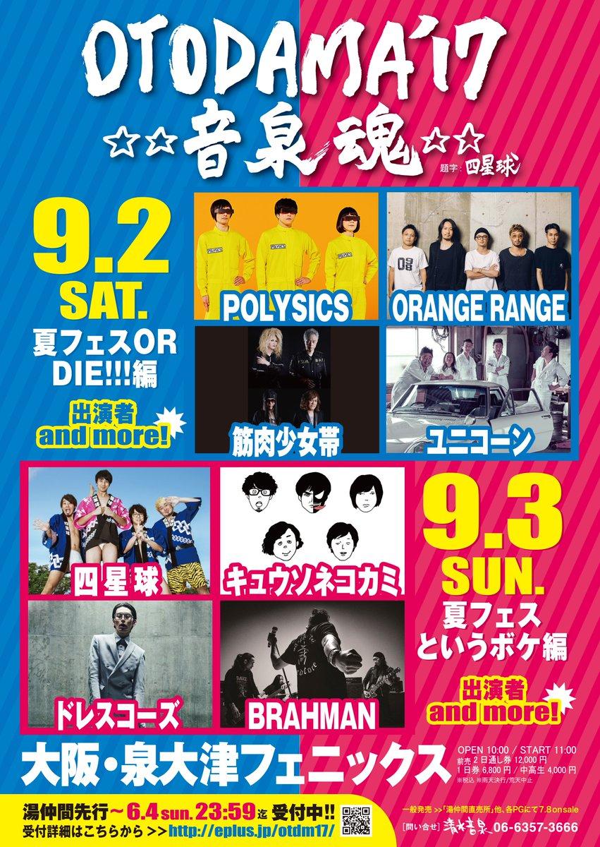 【OTODAMA'17~出演者追加&会場決定~】ORANGE RANGE!筋肉少女帯!ユニコーン!キュウソネコカミ?ドレ