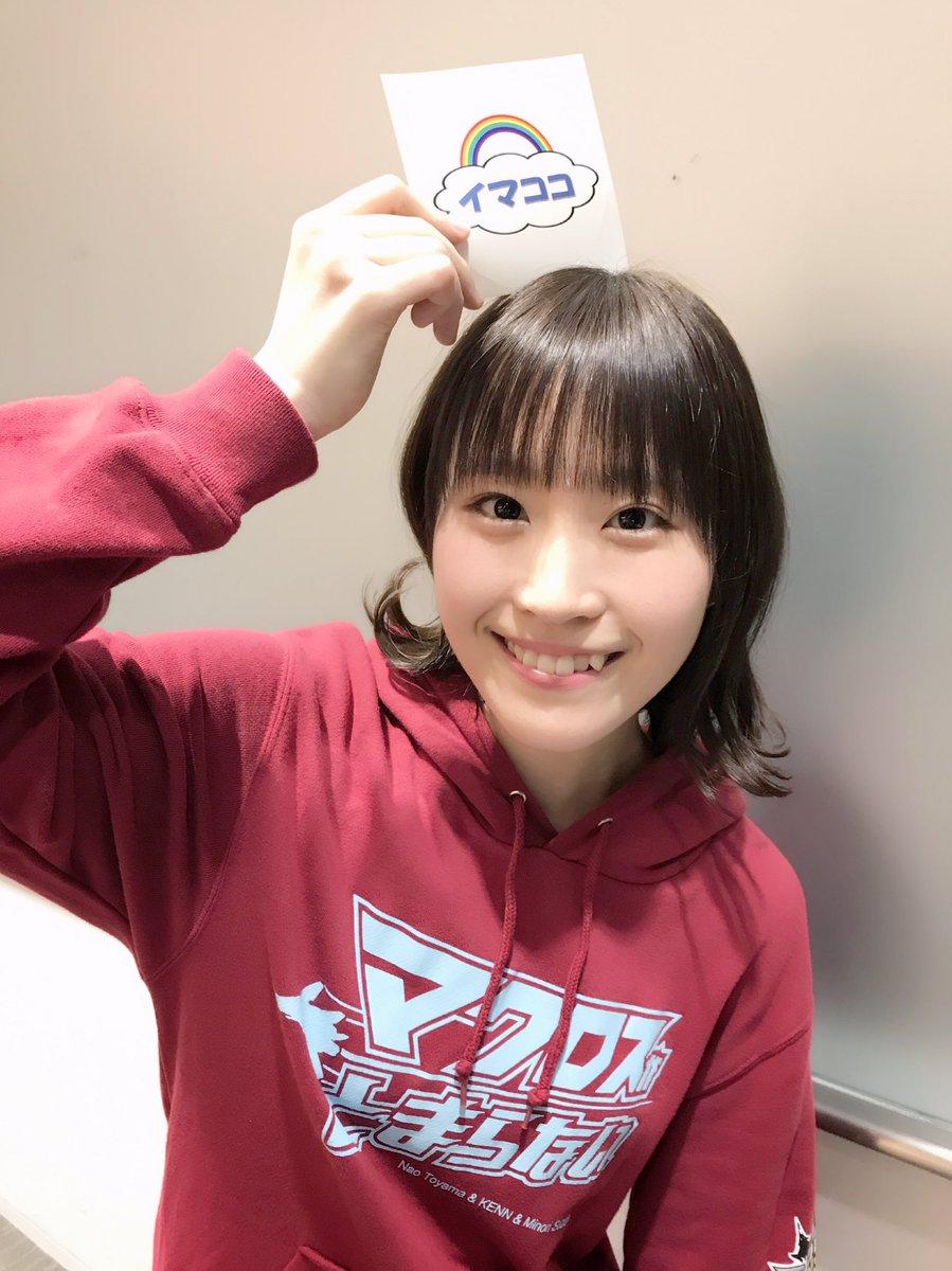 『マクロスがとまらない』本日もありがとうございました!次回は安野希世乃さんがゲストです!涙目爆発音💥東山さんにイマココシ