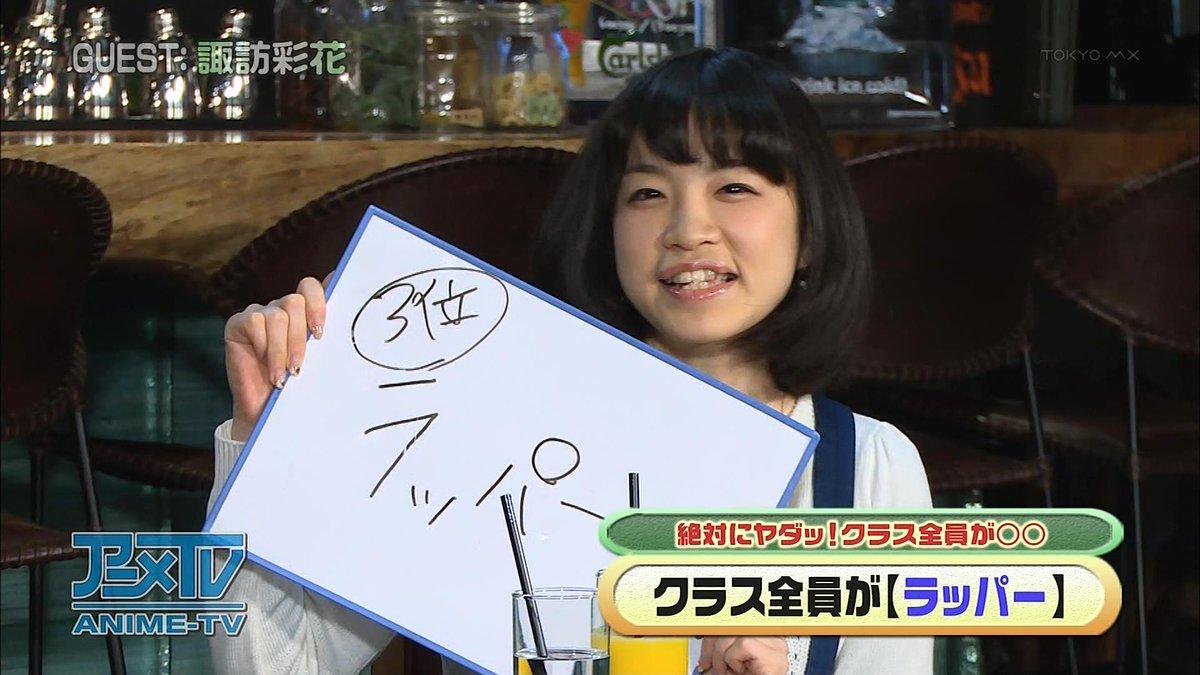 本日5月27日は声優の諏訪彩花さん(寒咲幹、春日聖、東兎角ほか)の誕生日。おめでとう♪#声優#弱虫ペダル#トリニティセブ