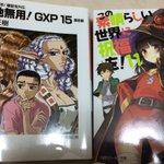 このすば新刊と天地無用!GXP新刊!。最近は天地無用第4期がスタートしてるけど個人的にはGXPの新シリーズのアニメ化を熱