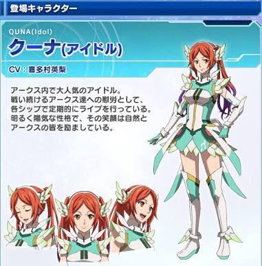 今更アニメPSO2のクーナのキャラ紹介を見て、クーナ(アイドル)と紹介された時の顔とクーナ(アサシン)と紹介された時の顔