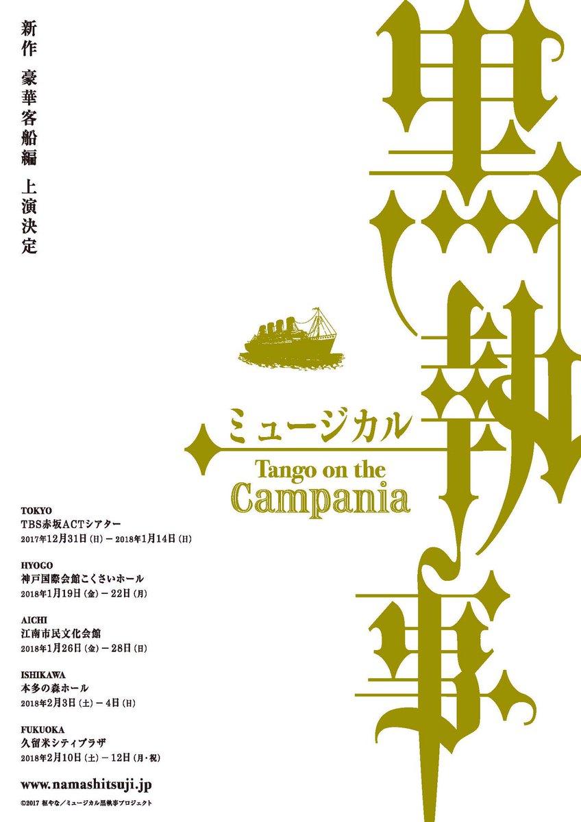 """新作""""豪華客船編""""上演決定『ミュージカル「黒執事」-Tango onthe campania-』2017年12月31日開"""