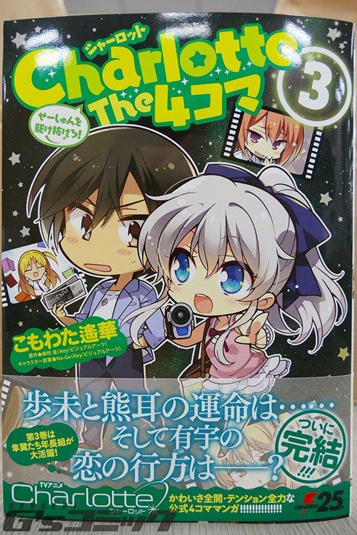 【新刊告知】TVアニメ『Charlotte』の公式4コママンガ『Charlotte The 4コマ せーしゅんを駆け抜け