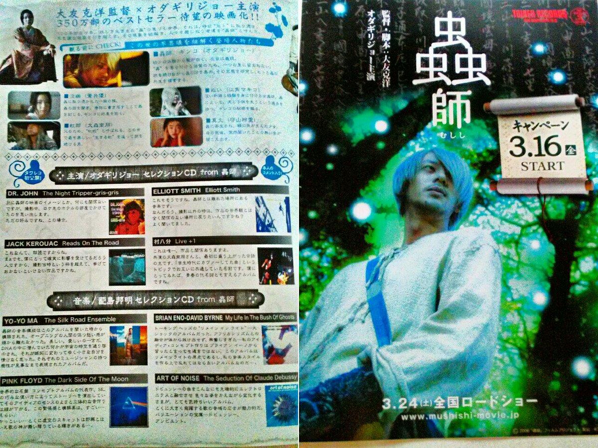 「蟲師」タワレコキャンペーン。オダジョー セレクションCD。