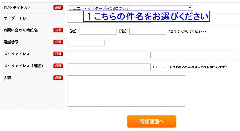【重要なお知らせ2】超CS in 熊本について弊社トレコロの『お問合わせフォーム』よりお問い合せをお送りいただく際、件名
