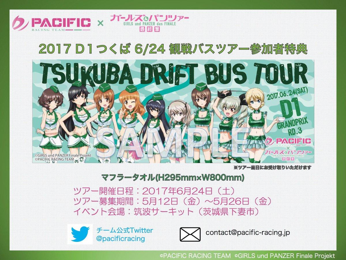 【6/24バスツアー🚌】渕上舞さんも出演するガルパンD1観戦バスツアーの受付は明日5/28までとなっております!残席わず