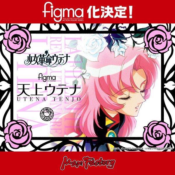 前回のワンフェスで発表となりました『少女革命ウテナ』より「figma 天上ウテナ」も原型制作中となっております! 7月2