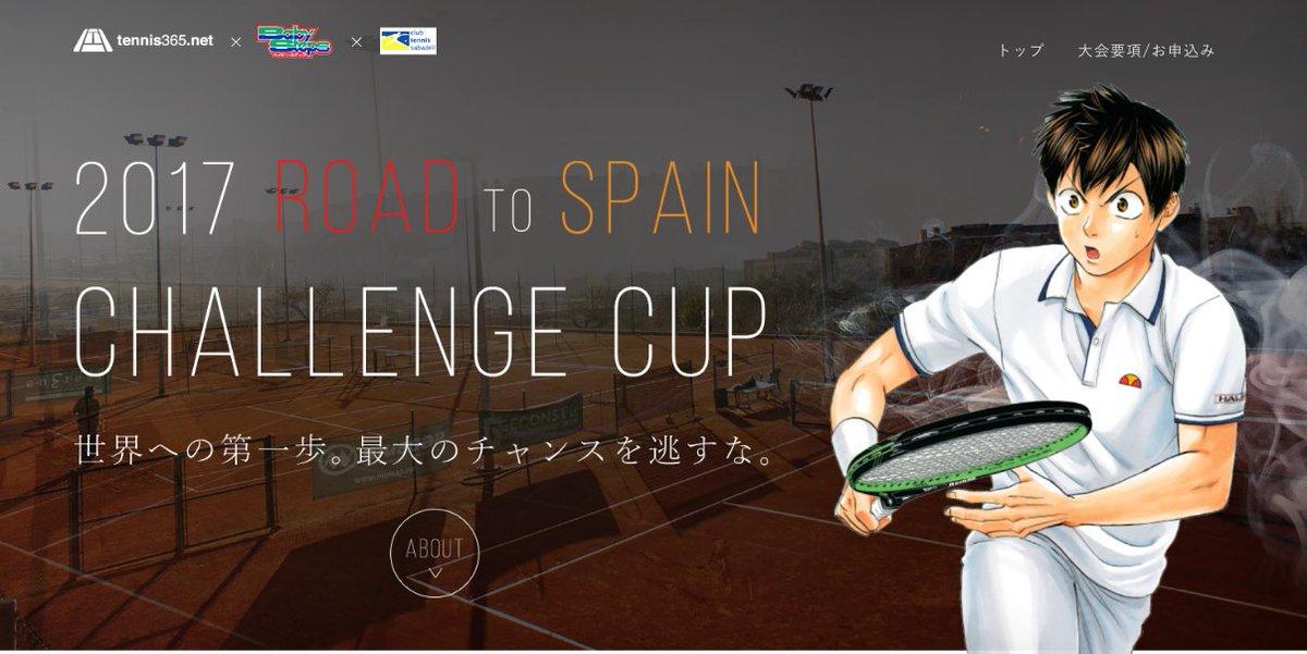 と、#マガジン で連載中の #ベイビーステップ、そしてスペインのサバデルテニスクラブがタッグが開催する「ROAD TO