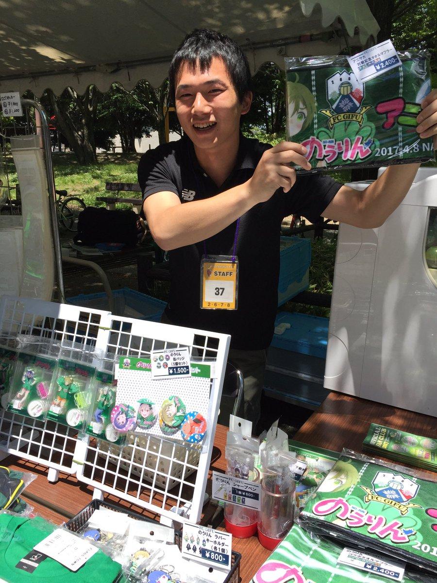 西京極では「のうりん×FC岐阜」コラボグッズも販売してます!!京都サポーターの皆様、レアな機会ですのでぜひぜひ( ´ ▽