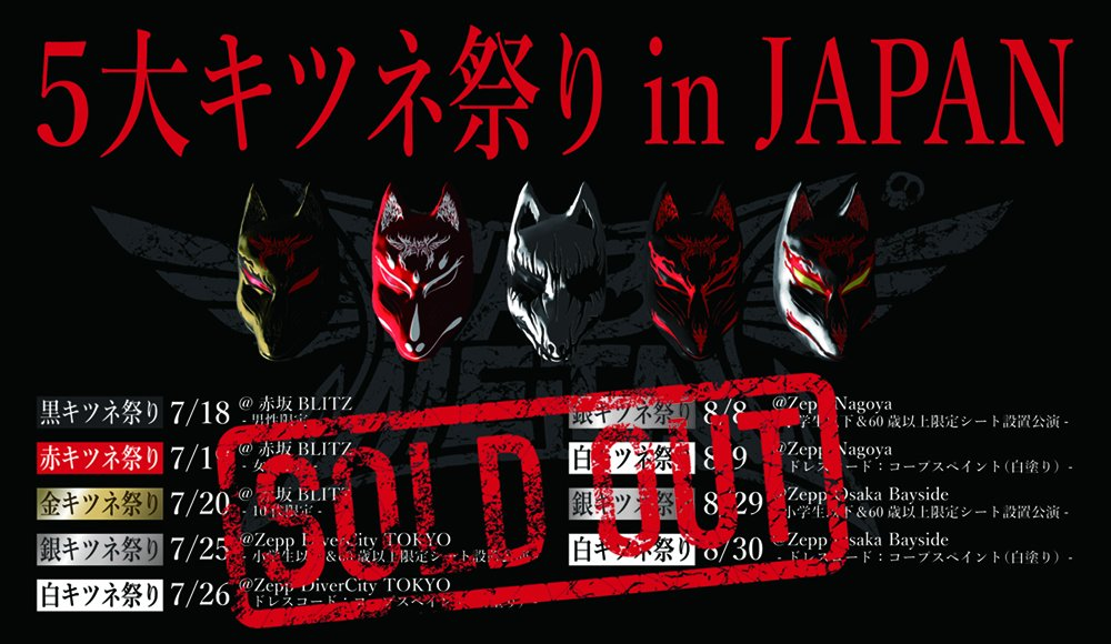 Thank you SOLD OUT!! New revelation is coming... #BABYMETAL #FOXFESTIVAL #5大キツネ祭り https;//t...