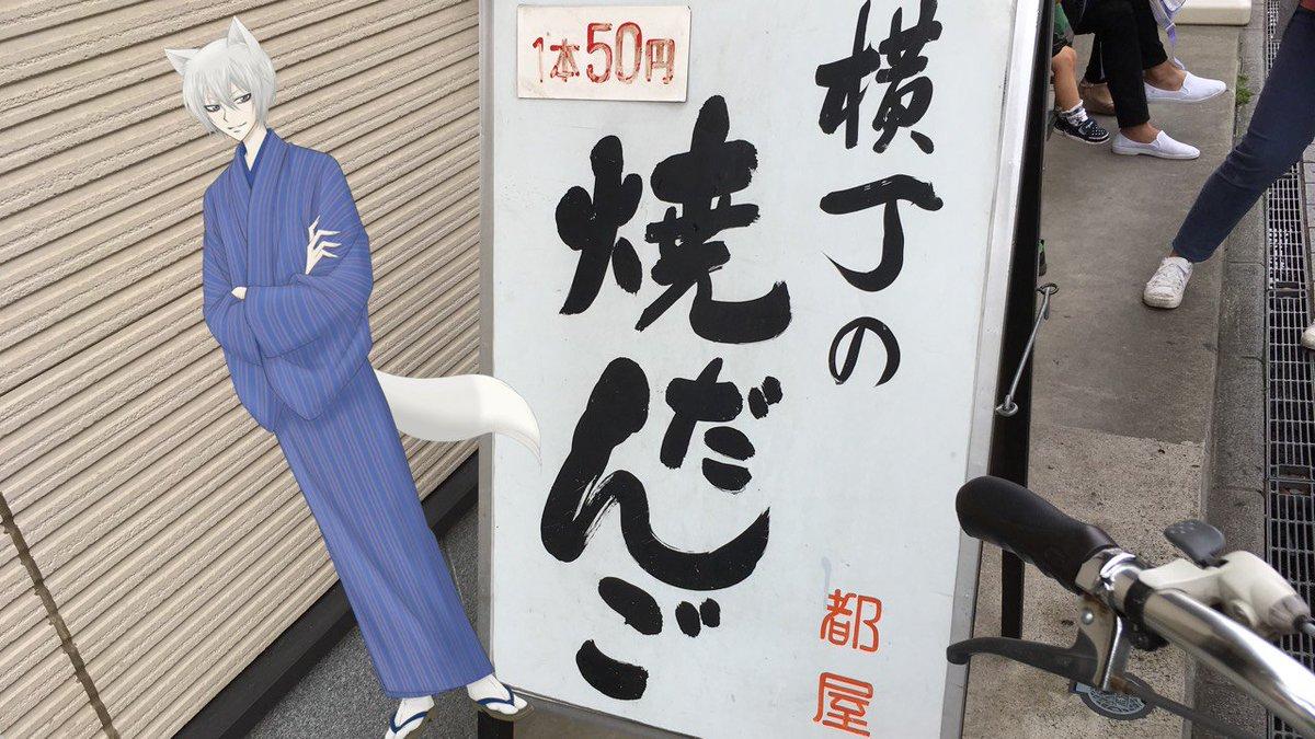 写真無いけど安いね〜:  #mikagesha #butaimeguri