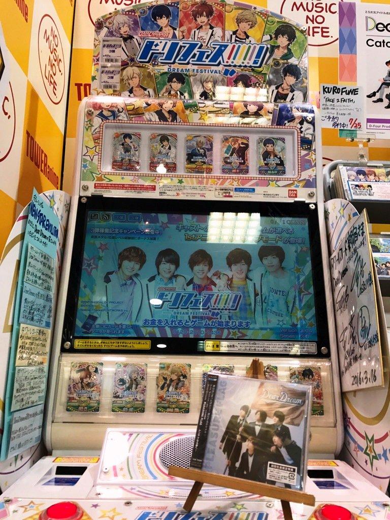 【TOWERanime新宿】データカードダス『ドリフェス!』で現在開催中の新ライブ「1stアニバーサリーライブ」では「P
