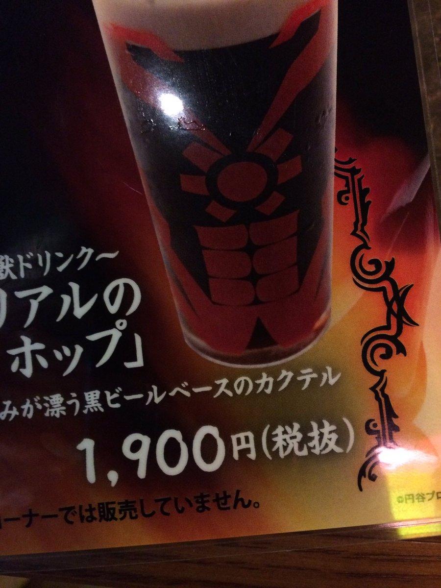 あっ、ビールベースのカクテルなのかw。のれはこれで洒落てたわぁ(^^)#怪獣酒場#新橋蒸溜所