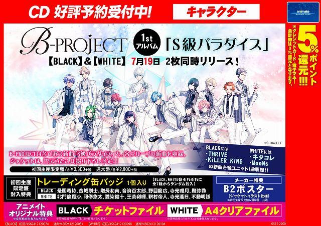 【オーディオ情報】B-PROJECT 1stアルバム「S級パラダイス」が7月19日発売決定!!!「BLACK」と「WHI