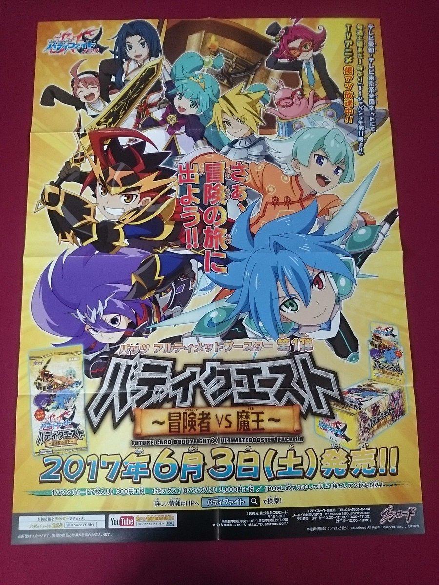 【さぁ、冒険の旅に出よう!】バディファイトのポスターが届きました! 6/3発売、バディクエスト-冒険者VS魔王-!予約受