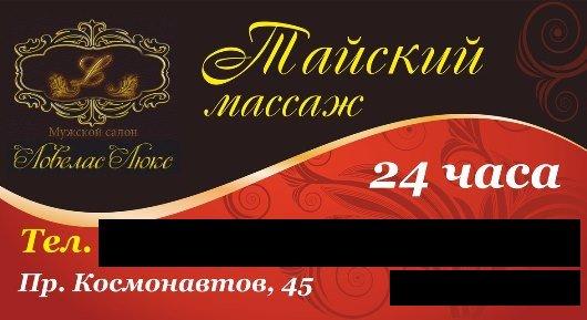intimniy-massazhniy-salon-ekaterinburg