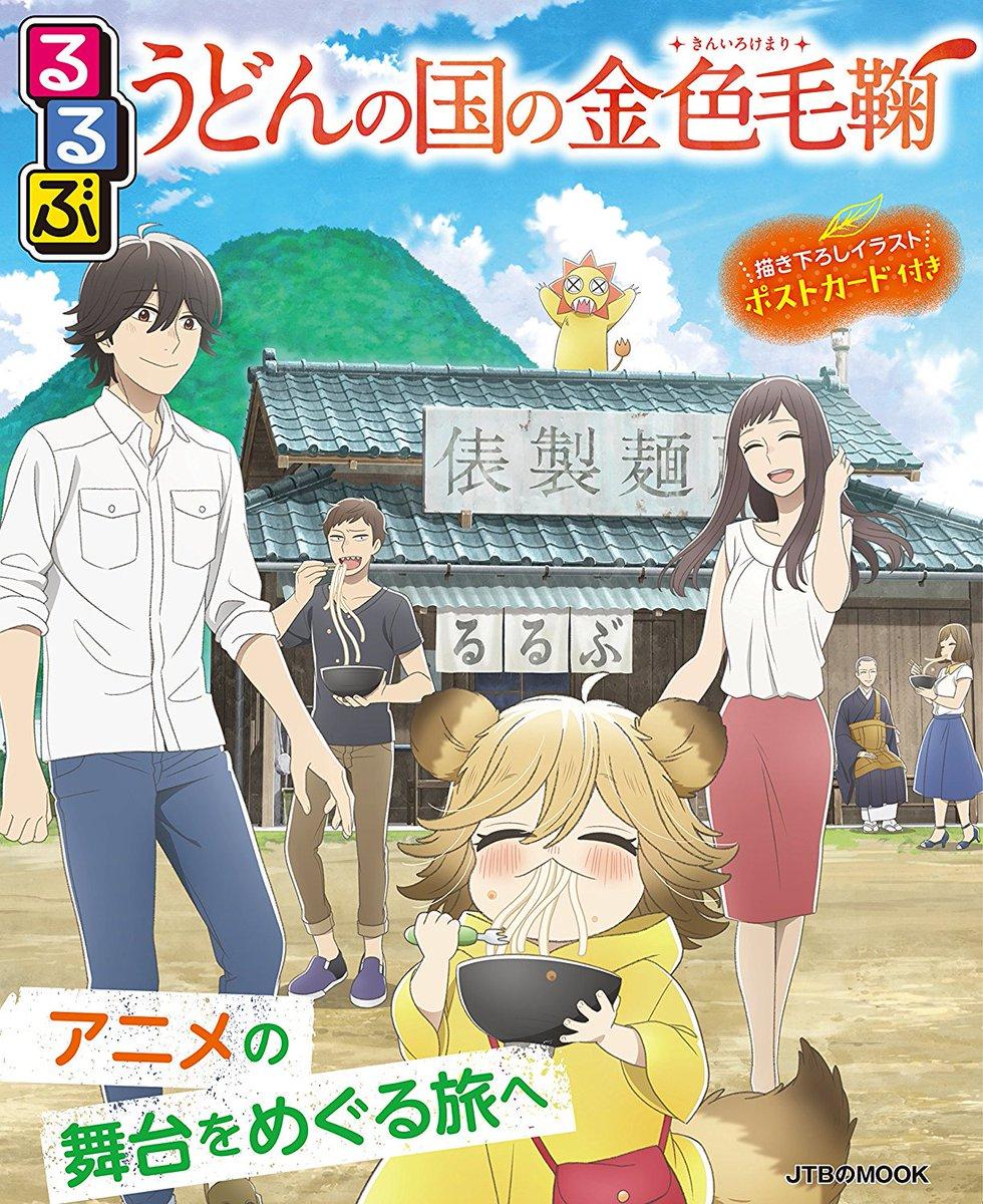 「るるぶ うどんの国の金色毛鞠」まさか、るるぶさんのアニメシリーズで香川県が一冊のガイドブックになる日がくるなんて…感無