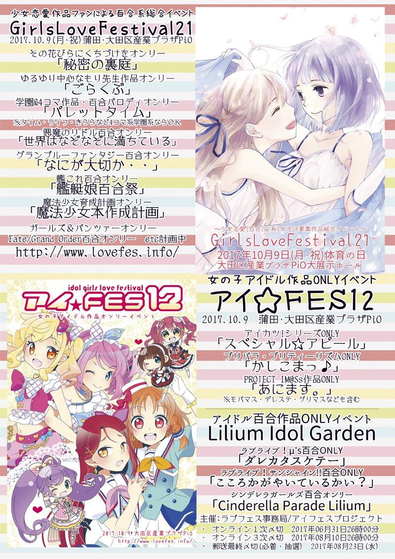 【配置公開】購買と風紀17-26が壁相当配置 10/9東京・PiO開催 アイ☆FES12・Lilium Idol Gar
