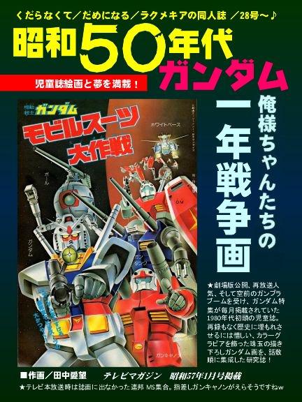 """サークル「ラクメキア」は、コミックマーケット92で「土曜日 東地区 """"S"""" 30b」に配置されました!コミケWebカタロ"""