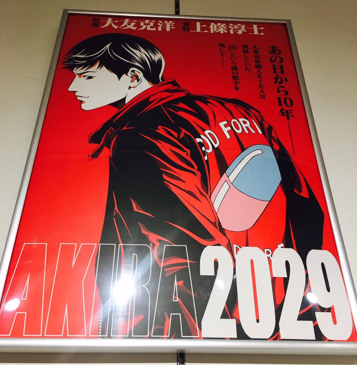tribute to otomo exhibition】上條淳士さんのイラストポスター販売中