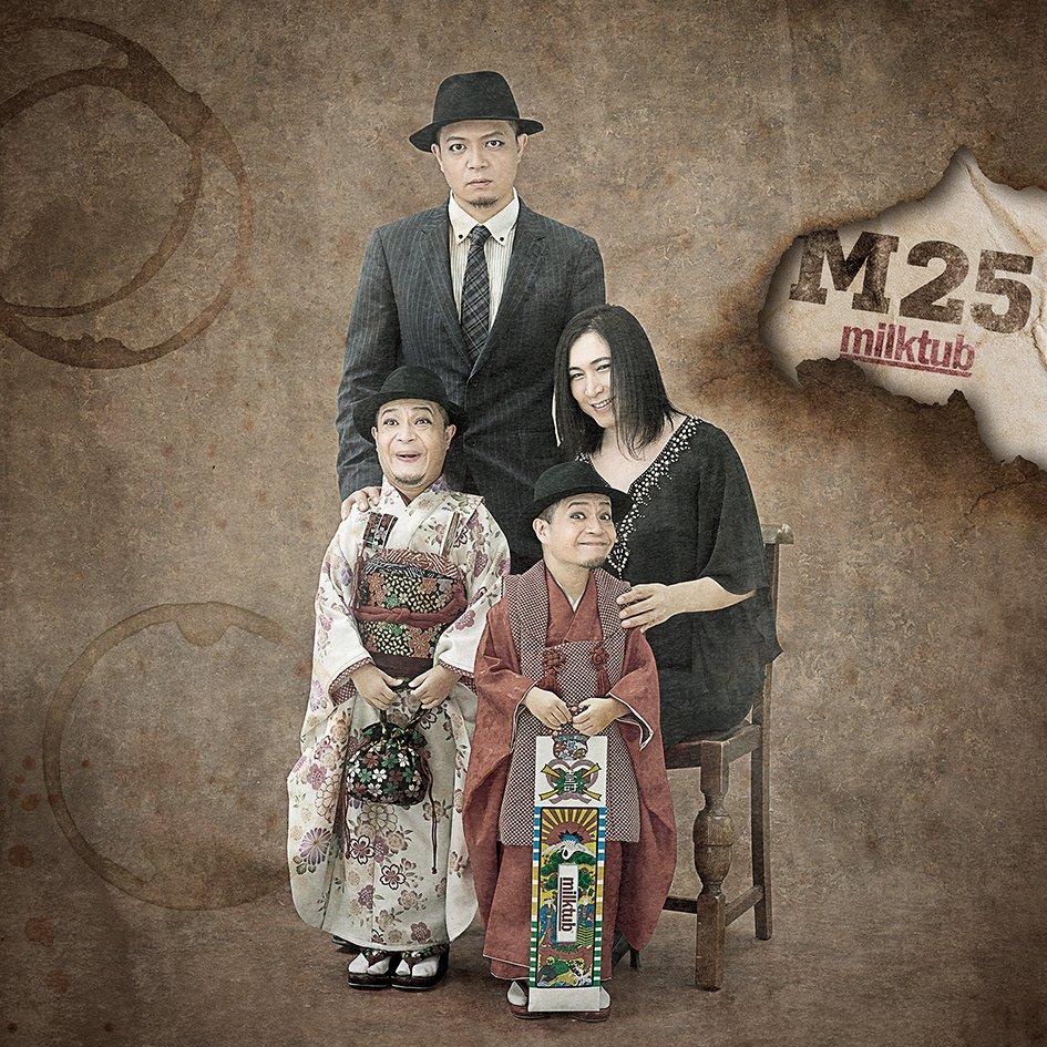milktub結成25周年Newアルバム「M25」は新曲10曲+TVアニメ「有頂天家族2」主題歌含むタイアップ2曲+ライ