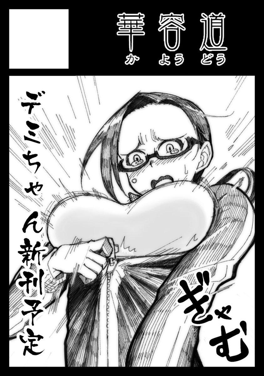 """C92当選されました。日曜日東""""モ""""ブロック27aです。今回の新刊はデミちゃんと物語シリーズです、よろしくお願い"""