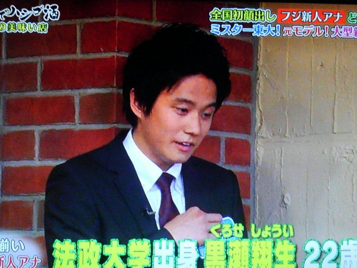 黒瀬翔生の画像 p1_39