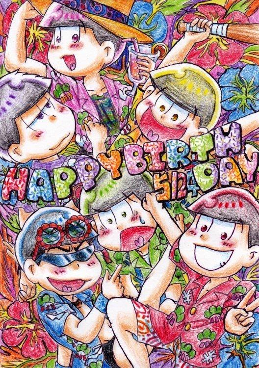 「おそ松さん」むつご誕のアロハ松。こういう感じのノリが好き。「魔法陣グルグル」アニメ化記念で投稿したやつ。とにかくめでた