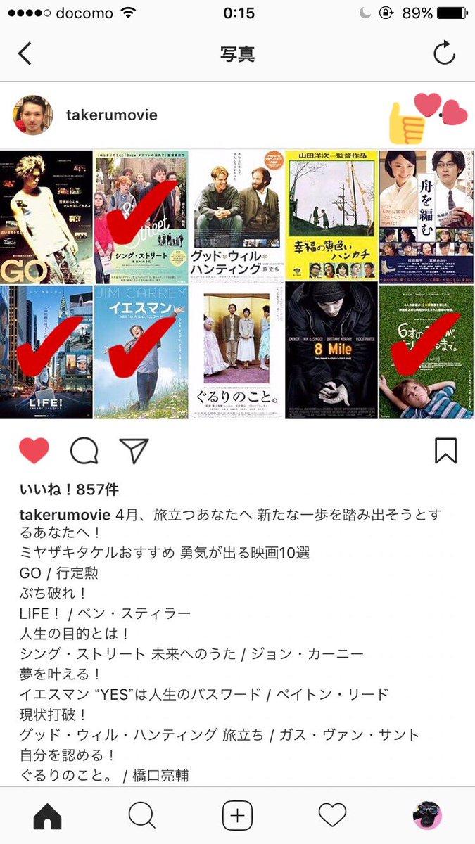 ミヤザキタケルさんお薦め映画♡〝4月、旅立つあなたへ〟は横山さんからメッセ貰ってすーぐ確認した!嬉しくって嬉しくって…で