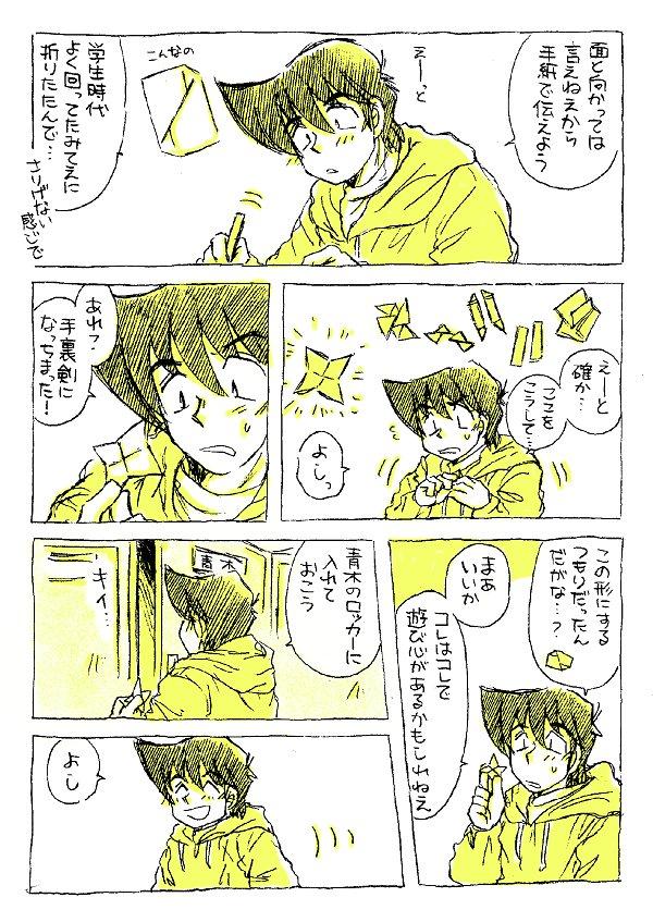 みなみけちゃん最新刊の藤岡とカナが青木村さんぽかったので青木村さんで描きました
