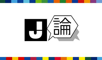 FC岐阜×のうりんコラボユニフォーム [J論]  #fcgifu