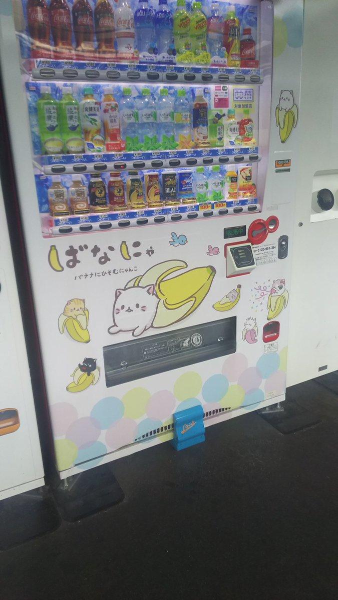 7/15~17の東名阪に向けて体力作りしていかにゃーですな。おろ?にゃんだかかわいい自販機発見😆#ばなにゃ#Raksha