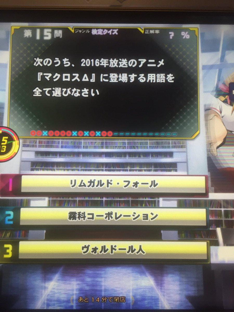 1→レガリア2→Classroom☆Crisisよって3のみ