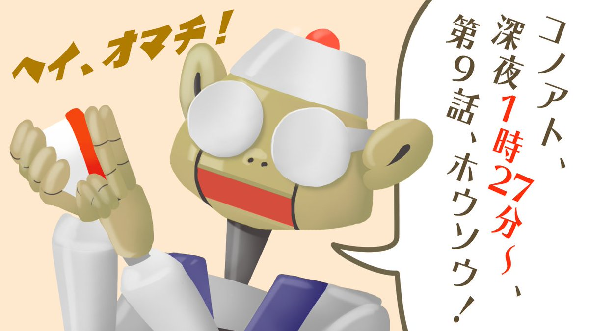 今夜の舞台は、ロシアの巨大寿司工場。心を持ったロボット・カワサキ誕生の秘密が、ついに明かされます!!九州弁アニメ『SUS