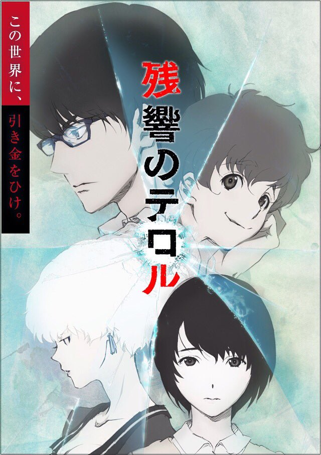 残響のテロルをぜひ🙏🏻🙏🏻🙏🏻🙏🏻🙏🏻 #NHKで夕方に再放送してほしいアニメ