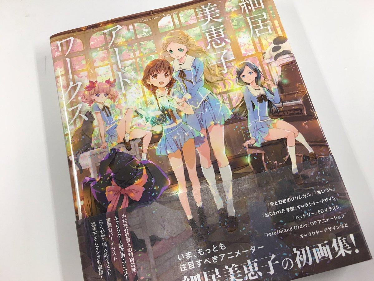 好評発売中の『細居美恵子 アートワークス』をあらためて紹介します(*´꒳`人) アニメ『灰と幻想のグリムガル』などのキャ