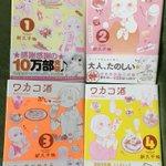 持っている漫画ワカコ酒 (1〜8巻)すく〜〜〜と!(全2巻)